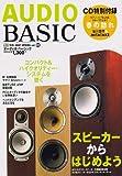 AUDIO BASIC (オーディオベーシック) 2007年 04月号 [雑誌]