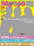Myojo (ミョウジョウ) 2007年 04月号 [雑誌]