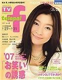 telepal f (テレパル エフ) 首都圏版 2007年 04月号 [雑誌]