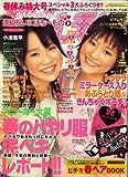 ピチレモン 2007年 04月号 [雑誌]