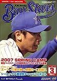 月刊 Bay Stars (ベイスターズ) 2007年 03月号 [雑誌]