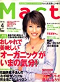 Mart (マート) 2007年 04月号 [雑誌]