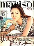 marisol (マリソル) 2007年 04月号 [雑誌]