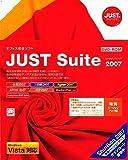 JUST Suite 2007 特別バージョンアップ版 (その場で500円割引き)