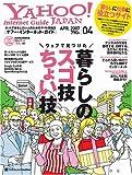 YAHOO ! Internet Guide (ヤフー・インターネット・ガイド) 2007年 04月号 [雑誌]