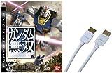 ガンダム無双 with HDMIケーブル(ホワイト:3m) お買い得パック