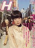 H (エイチ) 2007年 03月号 [雑誌]
