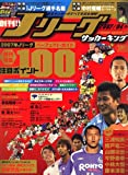 Jリーグサッカーキング 2007年 04月号 [雑誌]