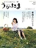 うかたま 2007年 04月号 [雑誌]
