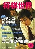 将棋世界 2007年 04月号 [雑誌]