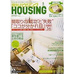 月刊 HOUSING (ハウジング) 2007年 05月号 [雑誌]