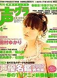 声優グランプリ 2007年 04月号 [雑誌]