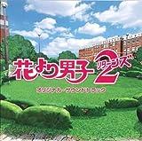 花より男子2(リターンズ)オリジナル・サウンドトラック