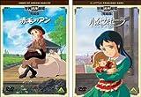 『レ・ミゼラブル 少女コゼット』発売記念 「世界名作劇場」〈完結版〉Cセット「赤毛のアン」「小公女セーラ」