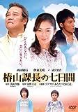 浅田次郎の同名ベストセラー小説、伊東美咲、成宮寛貴出演で映画化「椿山課長の七日間」