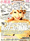小悪魔 ageha (アゲハ) 2007年 04月号 [雑誌]