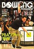 BOWLING magazine (ボウリング・マガジン) 2007年 04月号 [雑誌]