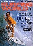 SURFING WORLD (サーフィン ワールド) 2007年 04月号 [雑誌]