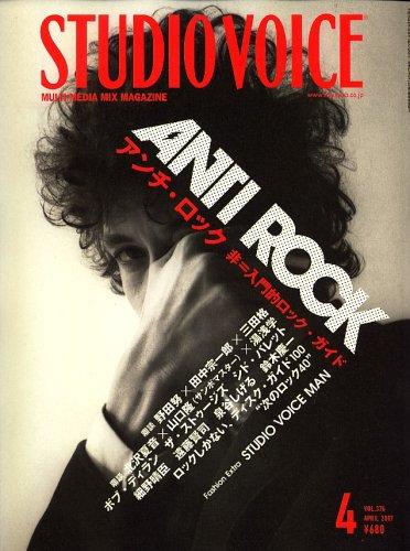 STUDIO VOICE (スタジオ・ボイス) 2007年 04月号 [雑誌]