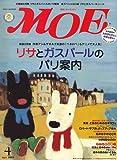 MOE (モエ) 2007年 04月号 [雑誌]