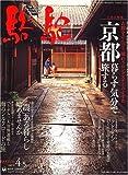 駱駝 (ラクダ) 2007年 04月号 [雑誌]