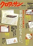 クロワッサン 2007年 3/25号 [雑誌]