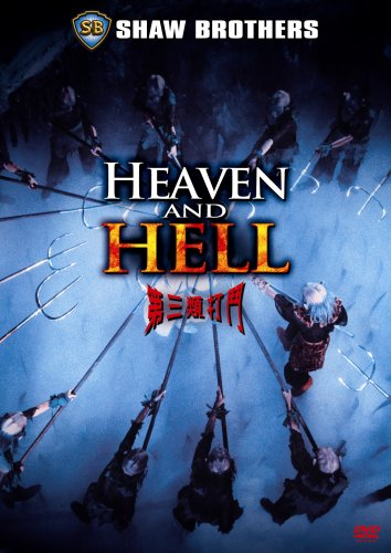 Heaven & Hell: Shaw Bros Special Edition