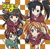 ネギま!?ドラマCD Vol.2