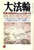 大法輪 2007年 04月号 [雑誌]