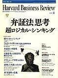 Harvard Business Review (ハーバード・ビジネス・レビュー) 2007年 04月号 [雑誌]