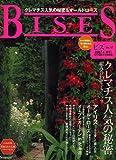 BISES (ビズ) 2007年 04月号 [雑誌]