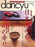 dancyu (ダンチュウ) 2007年 04月号 [雑誌]