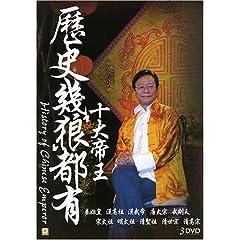 History of Chinese Emeperor