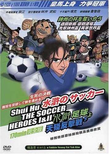 Shui Hu the Scoccer Hero 1 & 2