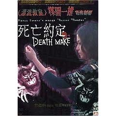 Death Make