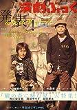 演劇ぶっく 2007年 04月号 [雑誌]