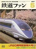 鉄道ファン 2007年 05月号 [雑誌]