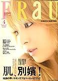 FRaU (フラウ) 2007年 04月号 [雑誌]