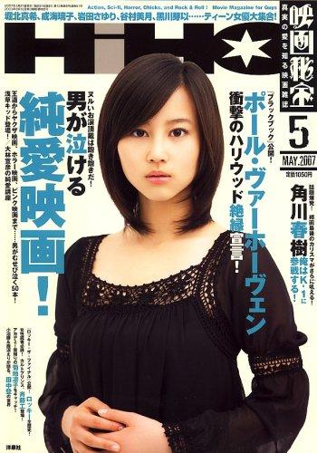 映画秘宝 2007年 05月号 [雑誌]