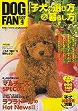 DOG FAN (ドッグファン) 2007年 04月号 [雑誌]