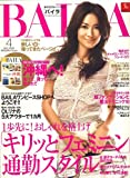 BAILA (バイラ) 2007年 04月号 [雑誌]