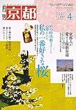 月刊 京都 2007年 04月号 [雑誌]