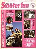 Scooter fan (スクーターファン) 2007年 04月号 [雑誌]