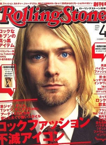 Rolling Stone (ローリング・ストーン) 日本版 2007年 04月号 [雑誌]