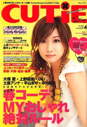 CUTiE (キューティ) 2007年 04月号 [雑誌]