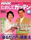 NHK ためしてガッテン 2007年 05月号 [雑誌]