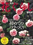 花ぐらし 2007年 05月号 [雑誌]