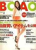 BOAO (ボアオ) 2007年 04月号 [雑誌]