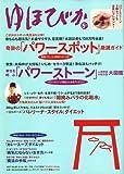 ゆほびか 2007年 05月号 [雑誌]