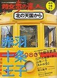 散歩の達人 2007年 04月号 [雑誌]